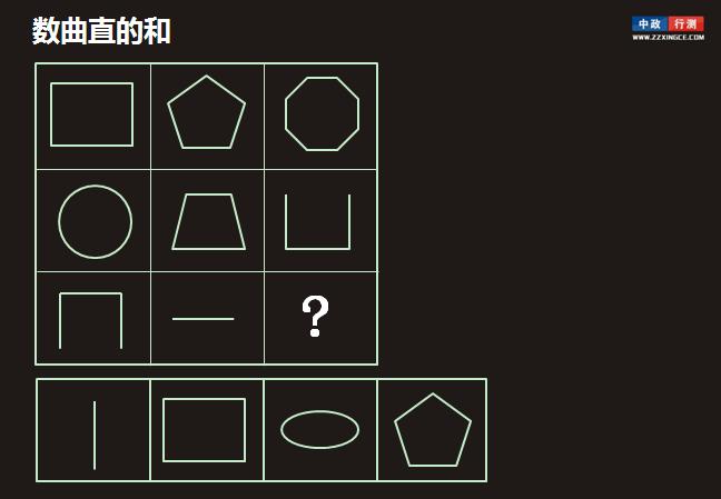 例题讲解:      九宫格图形,其中七个图形都是直线图形,数量不等图片